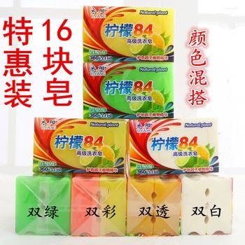 【天天特价】衣阳柠檬84洗衣皂肥
