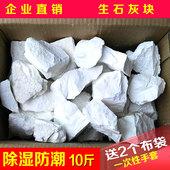 生石灰块干燥剂家用室内衣柜净化水质消毒除湿防潮防霉吸湿剂10斤