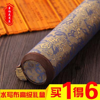 1.5米毛笔字帖水写布套装初学者书法仿宣纸加厚空白成人文房四宝