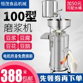 100型家用电动不锈钢磨浆机商用豆浆机现磨豆腐机渣浆分离 早餐