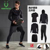 速干紧身衣篮球跑步三四件运动套装 健身房紧身裤 长袖 健身服男套装