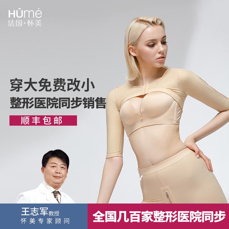 怀美吸脂抽脂瘦手臂套瘦胳膊术后收副乳护肩瘦身塑身衣塑身上衣