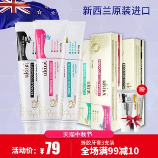 新西兰蜂胶牙膏