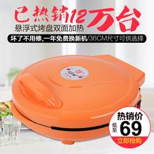 家用 红双喜电饼铛双面加热悬浮煎饼机蛋糕煎烤机烙饼锅电饼档正品