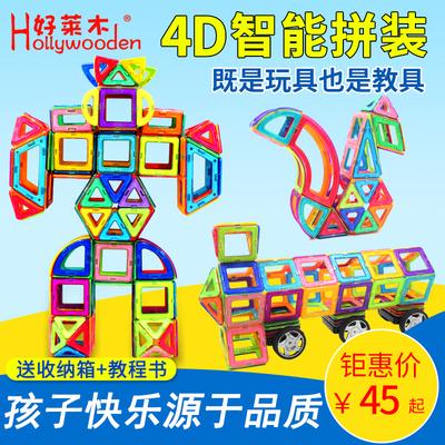 好莱木磁力片积木儿童玩具磁铁磁性3-6-8-10周岁男女孩拼装搭益智