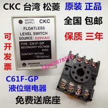 台湾松菱液位继电器水位控制器交流AC220V 正品 CKC C61F 原装