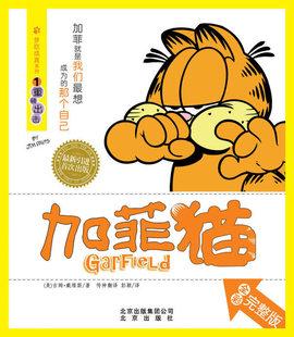 (正版包邮) 梦吃成真系列,1重磅出击 9787200084733 戴维斯,传神 翻译,彭颖