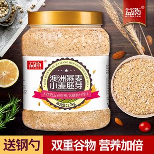 益衡澳洲燕麦片小麦胚芽1200g 熟麦片早餐 冲饮 即食营养桶装谷物