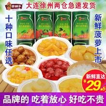 林家铺子混合装整箱新鲜水果罐头黄桃椰果梨桔子菠萝什锦草莓罐头