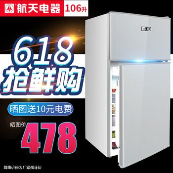 航天电器108L小型冰箱家用小冰箱