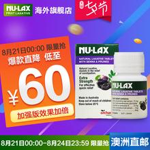 [直邮]品牌授权NU-LAX乐康膏西梅乐康片果蔬纤维润肠40片便携装
