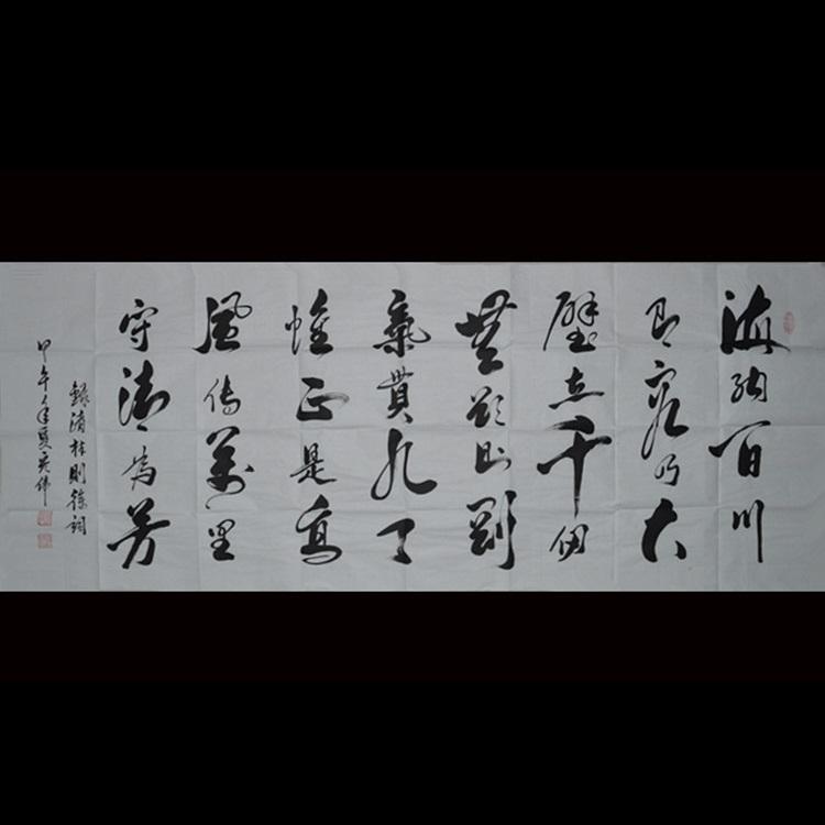 手写真迹办公室客厅送礼可定制白宣书法作品行书海纳百川名人字画