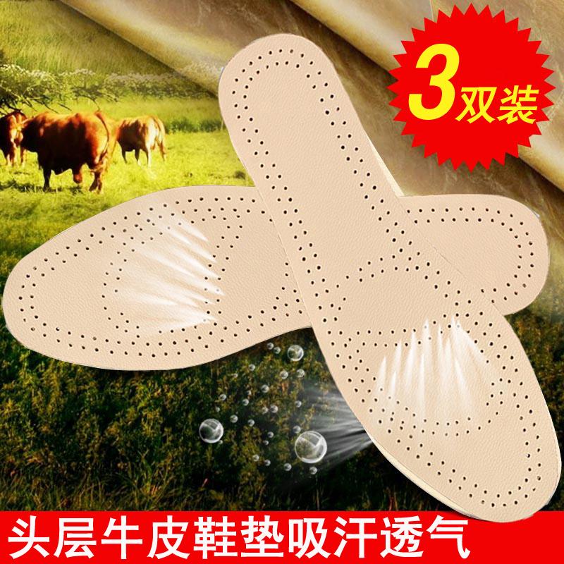 透气防臭真皮除臭运动减震鞋垫夏季牛皮男士 3双装
