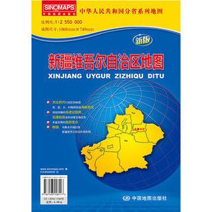 中华人民共和国分省系列地图新疆维吾尔自治区地图