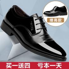 男士皮鞋秋季新款商务正装透气休闲潮鞋韩版尖头英伦内增高男鞋子