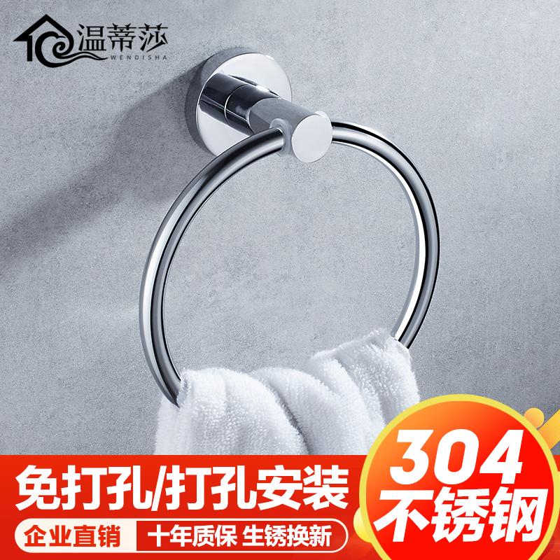 304不锈钢浴室毛巾环免打孔卫生间毛巾架壁挂卫生间毛巾挂毛巾圈