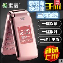 索爱 sa-z8双屏移动翻盖老人机大字大声备用4G电信老年老人手机