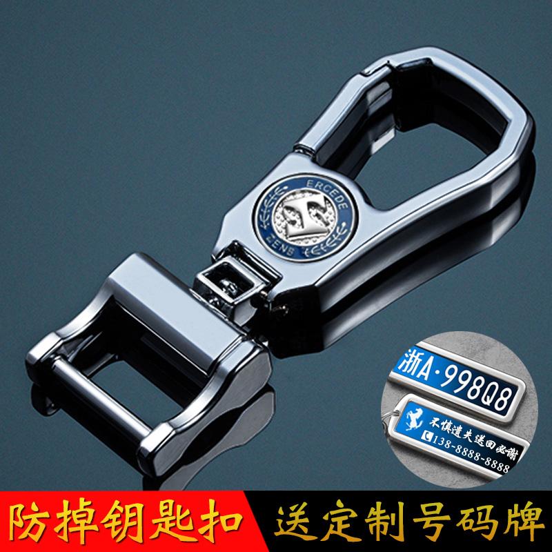 钥匙扣适用于大众日产奔驰宝马别克哈佛帝豪本田丰田链汽车牌定制