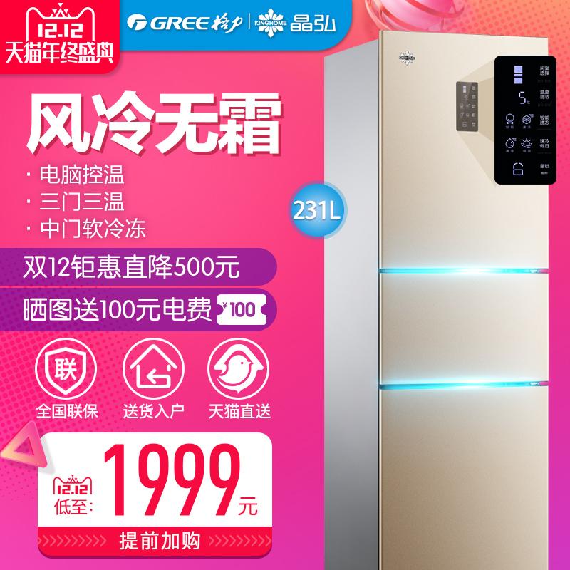 格力Kinghome/晶弘 BCD-231WETC3三门小型家用风冷无霜节能电冰箱