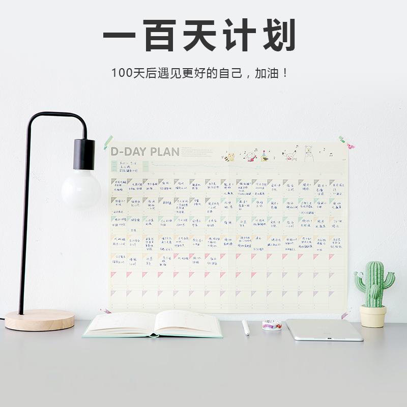 韩国D-DAY plan100天计划表行程表学习工作减肥高考考研日程表