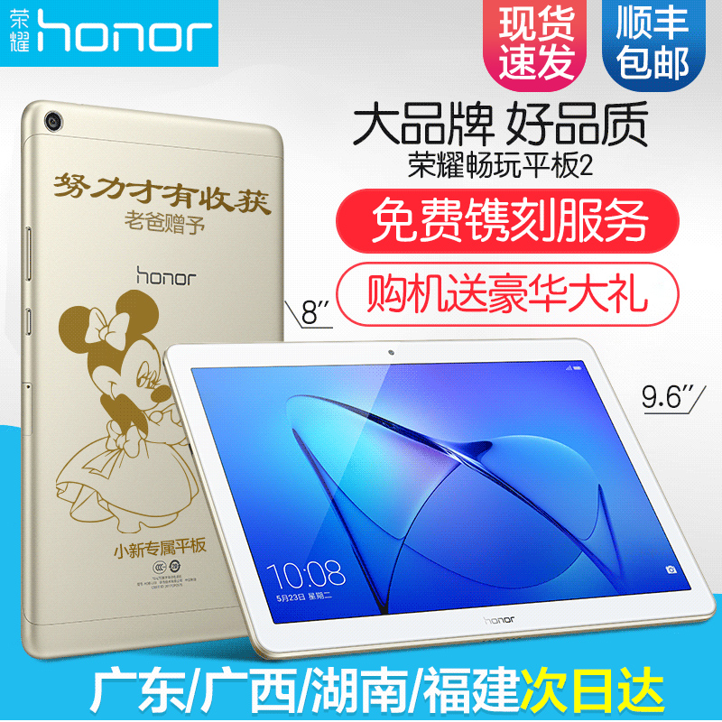 华为荣耀 畅玩平板2(9.6英寸)10华为4G通话大屏幕平板电脑T3正品