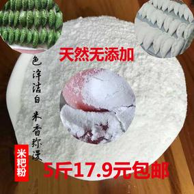 彭泽蒸米粑粉 都昌鄱阳米饺子粉 东至粑粉大米粉发糕清明果粉5斤