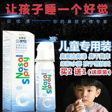 婴儿童鼻塞海盐水喷雾成人喷洗鼻子水鼻腔冲洗器生理盐水洗鼻器盐