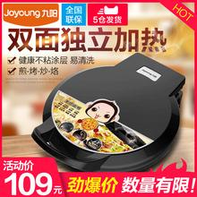 九阳电饼铛家用双面加热小迷你煎饼锅机自动电饼档30K09 Joyoung