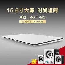 全新原道笔记本电脑轻薄便携学生15.6英寸四核办公超薄手提上网本