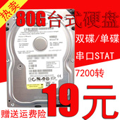 串口台式硬盘 8M缓存SATA2台式机硬 500G 160G 320G 250G 80G