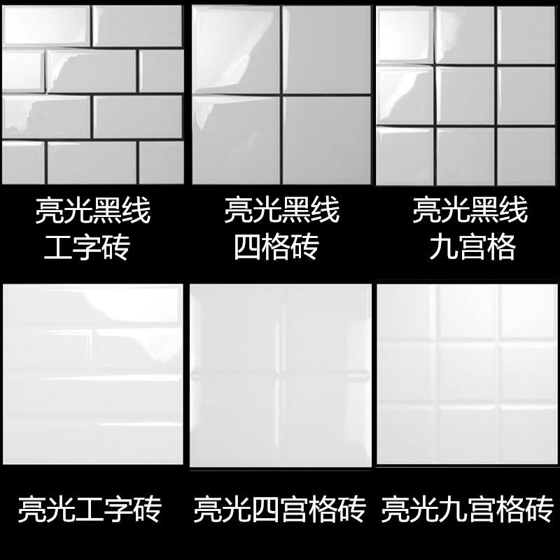 黑白厨房卫生间墙砖 北欧格子砖面包砖瓷砖 小方砖釉面砖300x300图片