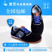 正品 踢毽鞋 凌空毽球鞋 15元 八代奥运版 赠送35元 包邮