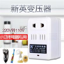 新英50A变压器220V转110V电压电源转换器日本美国电器转压插座
