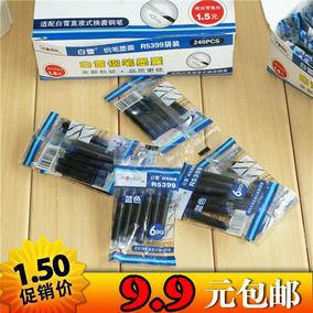白雪钢笔 笔囊 墨囊 蓝黑色墨囊 单只装 整盒装