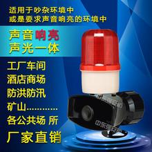 声光报警器 大功率警示灯蜂鸣器60W 高分贝喇叭130分贝AC220V