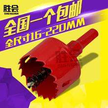 木工开孔器 120 铁皮塑料石膏开孔钻头40mm 双金属开孔器 胜会