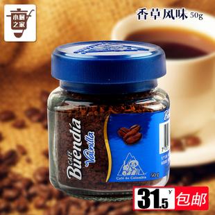 哥伦比亚 原装进口博恩buendia冻干速溶咖啡 香草风味50g纯咖啡粉