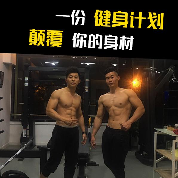 健身计划定制 健身方案食谱 私人健身教练指导一对一监督瘦身增肌