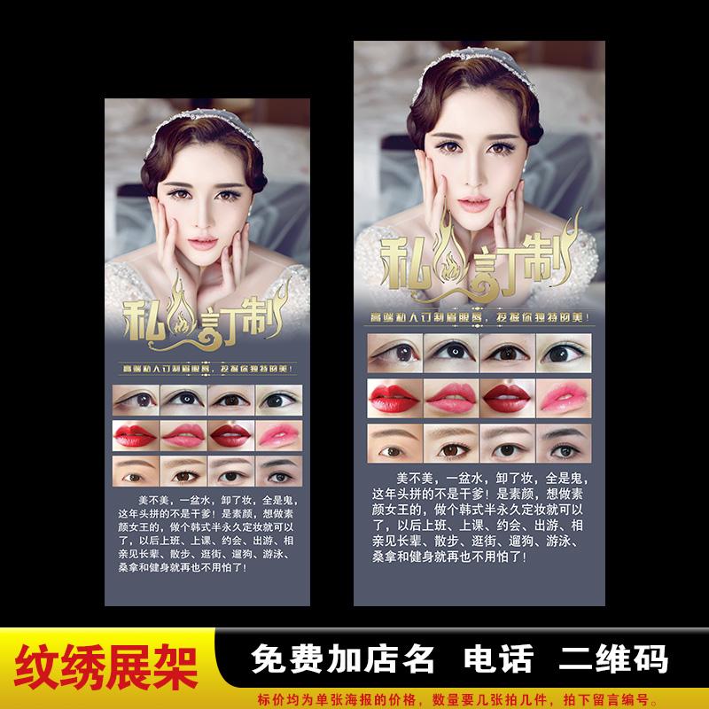 养生美容院微整形纹眉眼唇半永久海报定制展架宣传画纹绣图片广告