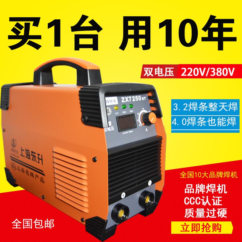 电焊机家用220V 380V两用直流全铜芯双电压焊机ZX7 250DT上海东升图片