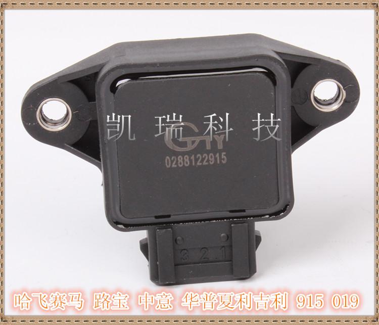 节气门位置传感器 哈飞赛马 路宝 中意 华普夏利吉利 915 019国产