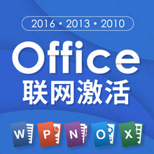 Word Excel ppt office2016 Book安装 2013办公软件 mac for 2010