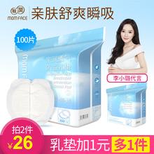 亲润 哺乳期专用奶贴奶垫防漏 防溢乳贴一次性防溢乳垫 100片