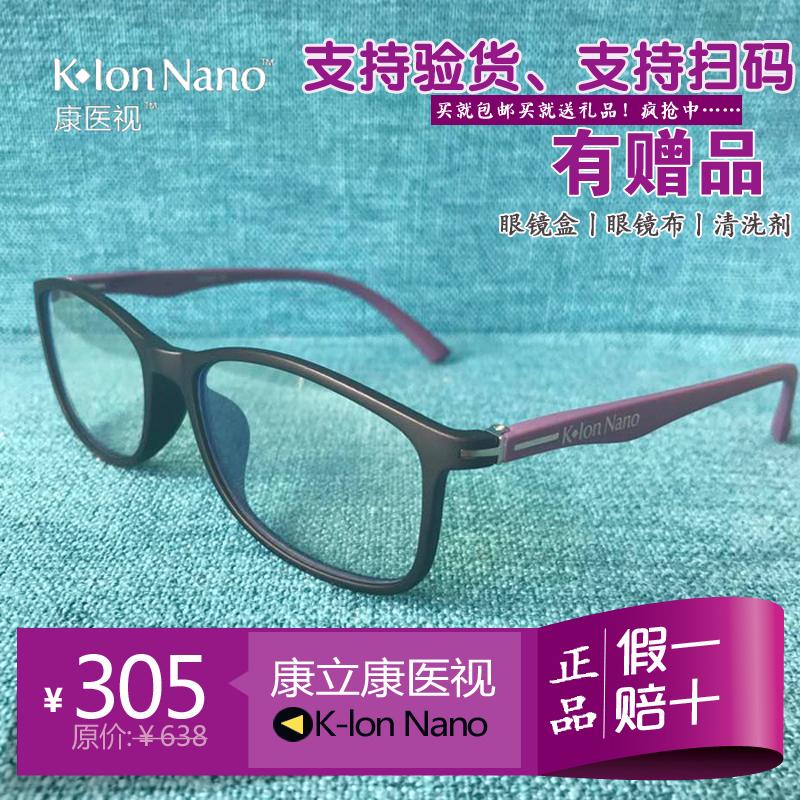 正品包邮 康医视新康立负离子眼镜防蓝光防辐射保健眼镜五合一