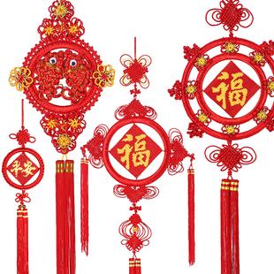 乔迁中国结小号挂件福字平安吉祥如意挂饰结婚新房大号客厅装饰