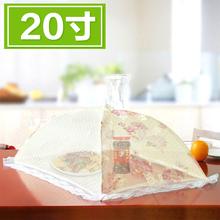 居家家折叠饭菜罩食物罩大号防苍蝇伞罩子长方形餐桌罩饭桌盖菜罩