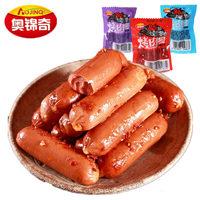 奥锦奇烤肉枣40袋 奥锦奇烤肠 迷你小香肠零食 辣肠 锅盖香肠