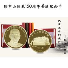 硬币纪念币 5元 孙中山150周年纪念币 2016年孙中山纪念币