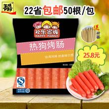 欢乐家族热狗台湾风味热狗香肠烤肠1.9kg50根装  22省包邮 送竹签