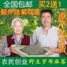 新疆非降压仪 正宗特产 养生三高茶 野生新芽罗布麻茶正品 买2赠1